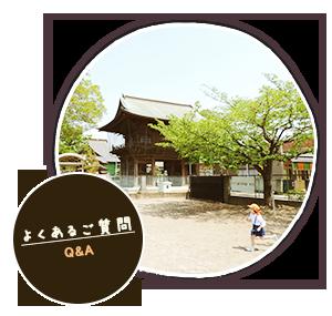 よくある御質問Q&A